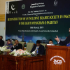 "Workshop on ""Reconstruction of an inclusive Islamic society in Pakistan"""